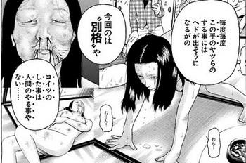 コンクリート 事件 漫画 高生 女子 殺人 詰め